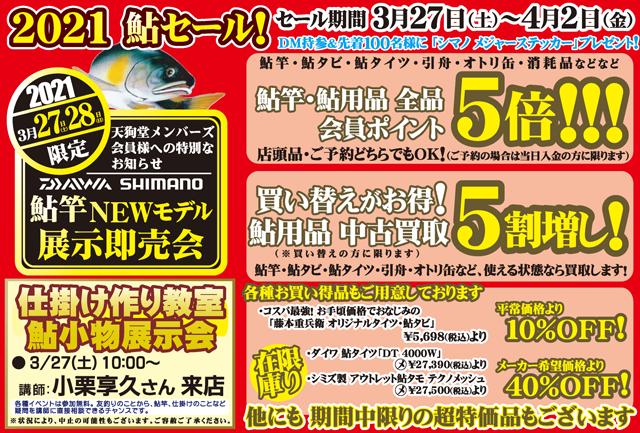 f:id:tengudo_staff:20210326201203p:plain