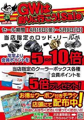 f:id:tengudo_staff:20210416130054p:plain