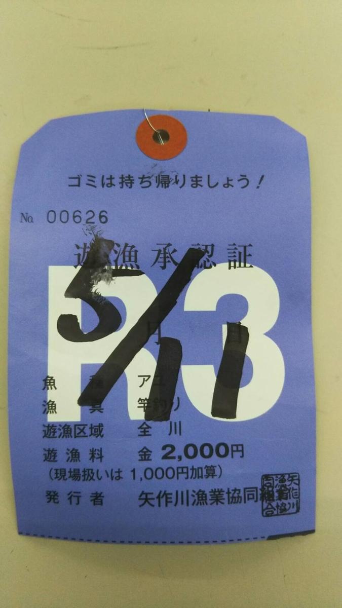 f:id:tengudo_staff:20210515180517j:plain