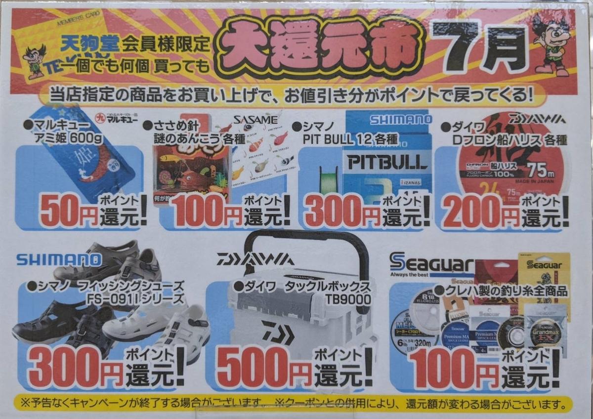 f:id:tengudo_staff:20210712184808j:plain