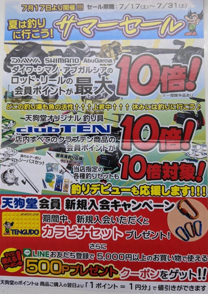 f:id:tengudo_staff:20210712184902j:plain