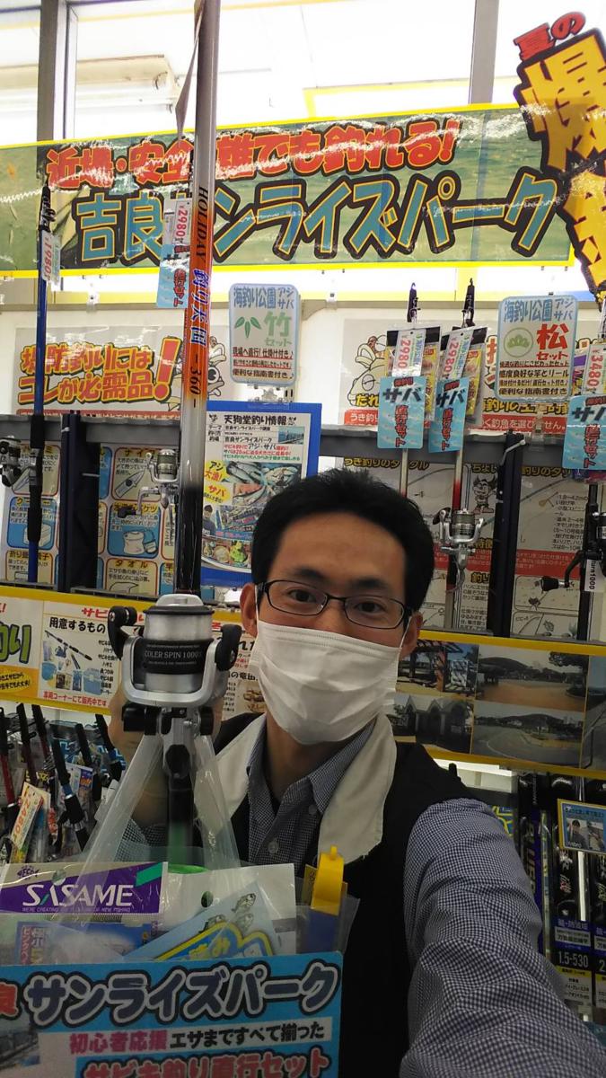 f:id:tengudo_staff:20210717115944p:plain
