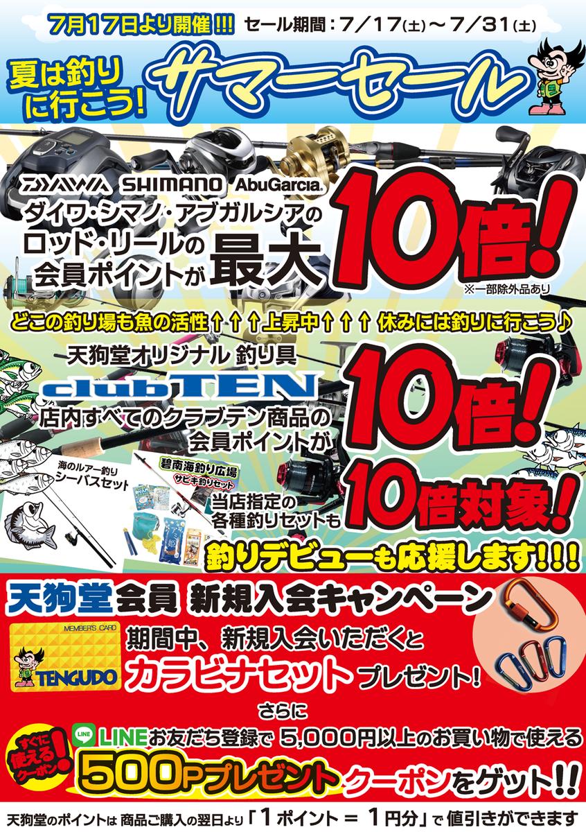 f:id:tengudo_staff:20210717142030p:plain