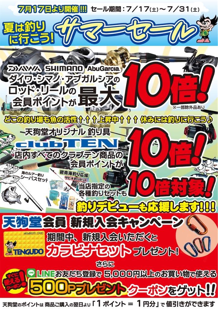 f:id:tengudo_staff:20210728121131j:image