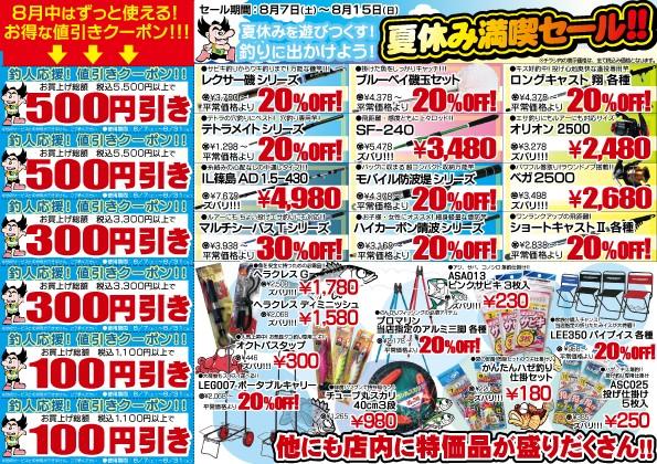 f:id:tengudo_staff:20210807160141j:plain