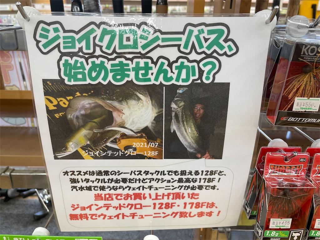 f:id:tengudo_staff:20210827130211j:image