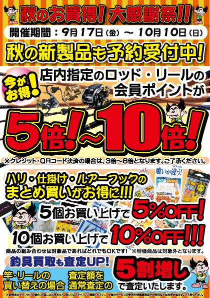 f:id:tengudo_staff:20210918152915j:plain