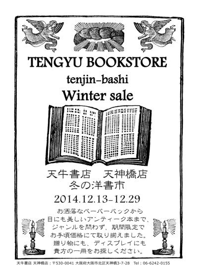 f:id:tengyu-tenjin:20141127132634j:image