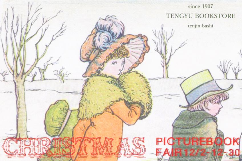f:id:tengyu-tenjin:20161127164824j:plain