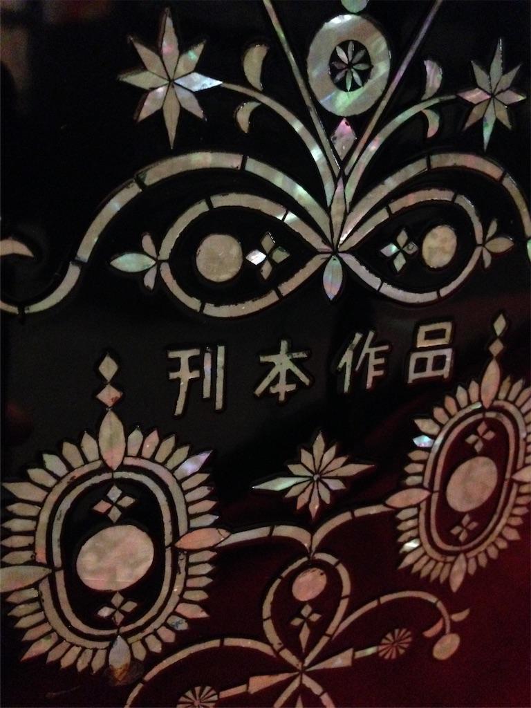 f:id:tengyu-tenjin:20170428192315j:image