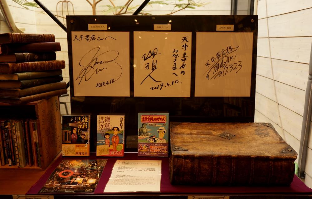 f:id:tengyu-tenjin:20171128150128j:plain