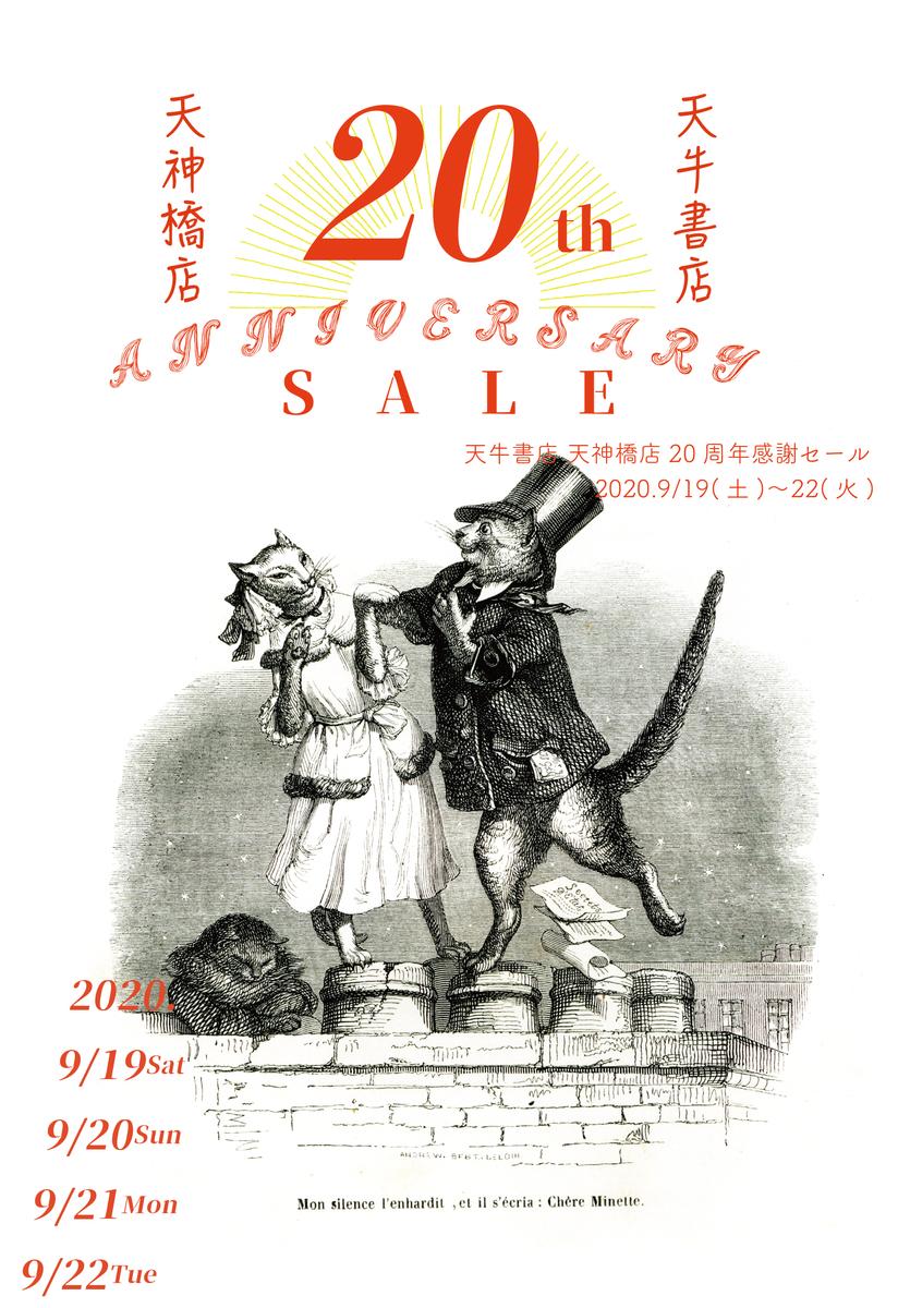 f:id:tengyu-tenjin:20200904125454j:plain