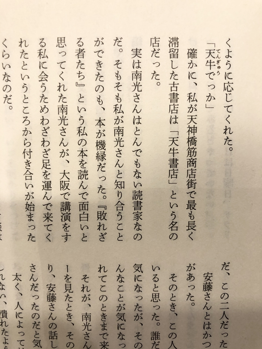 f:id:tengyu-tenjin:20210110152411j:plain