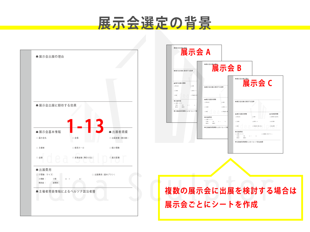 f:id:tenjikaibooth:20190308030434p:plain