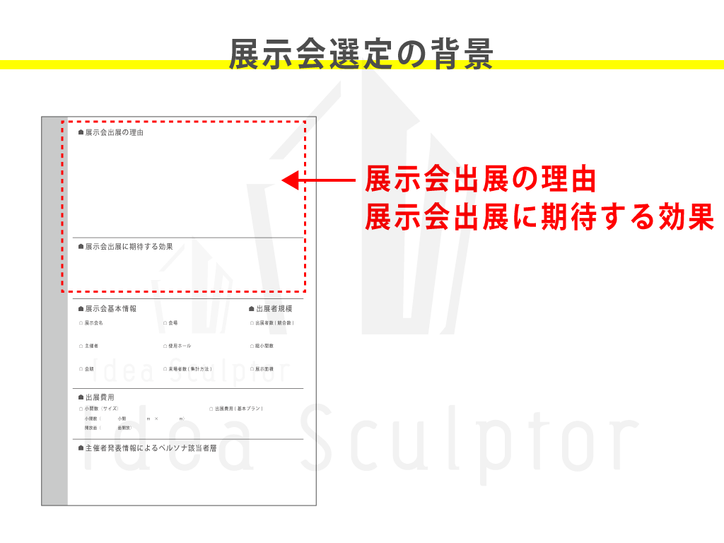 f:id:tenjikaibooth:20190308031023p:plain
