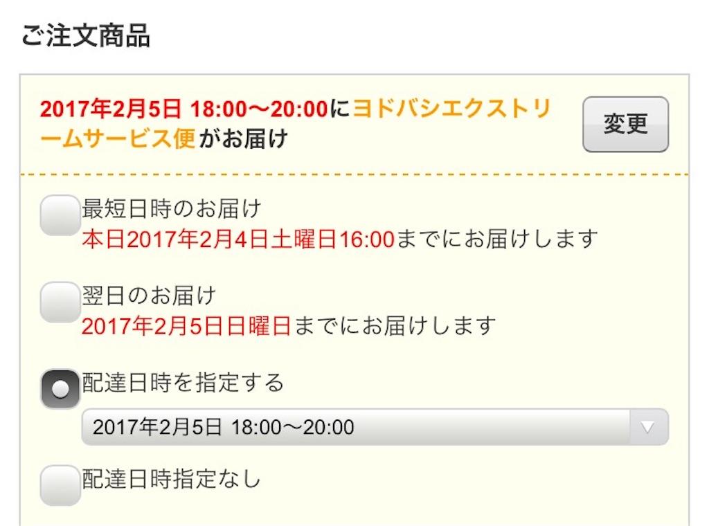 f:id:tenjinnoyu:20170204134912j:image