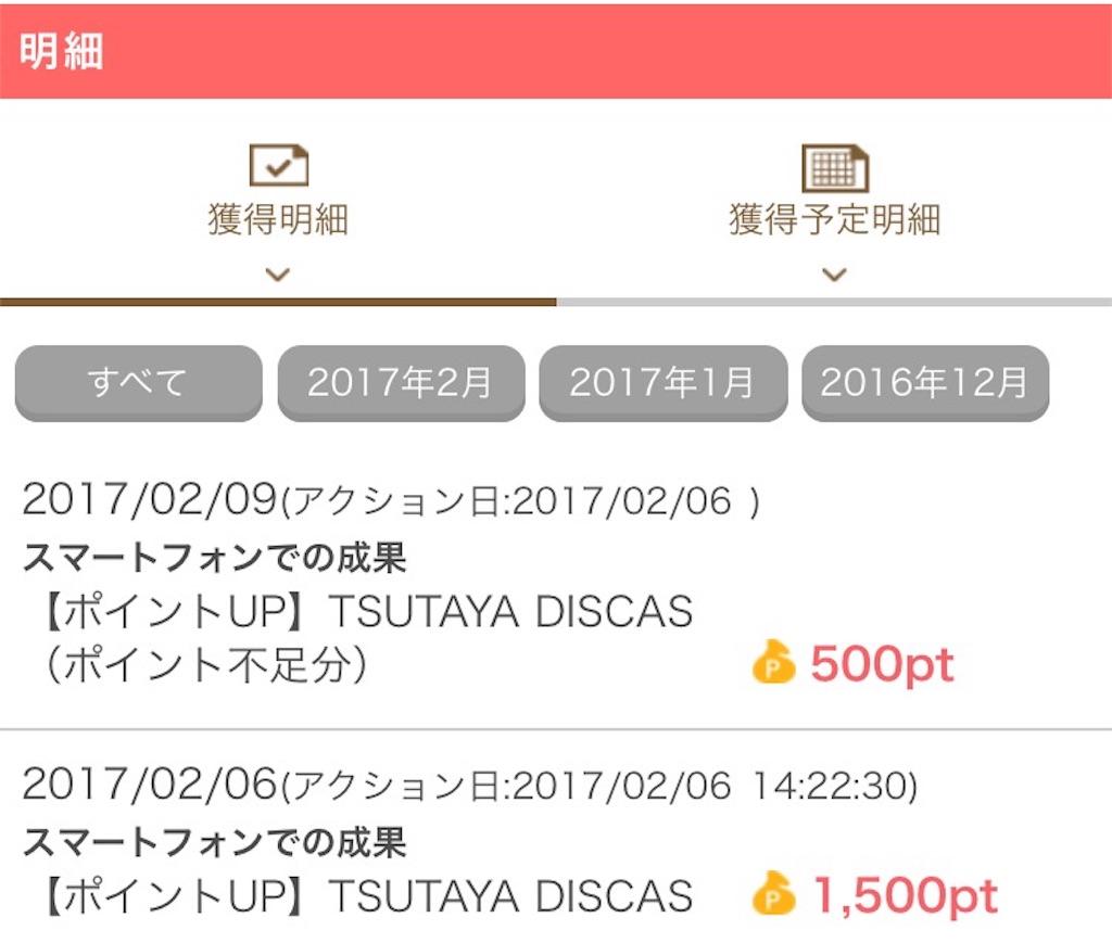 f:id:tenjinnoyu:20170210080019j:image