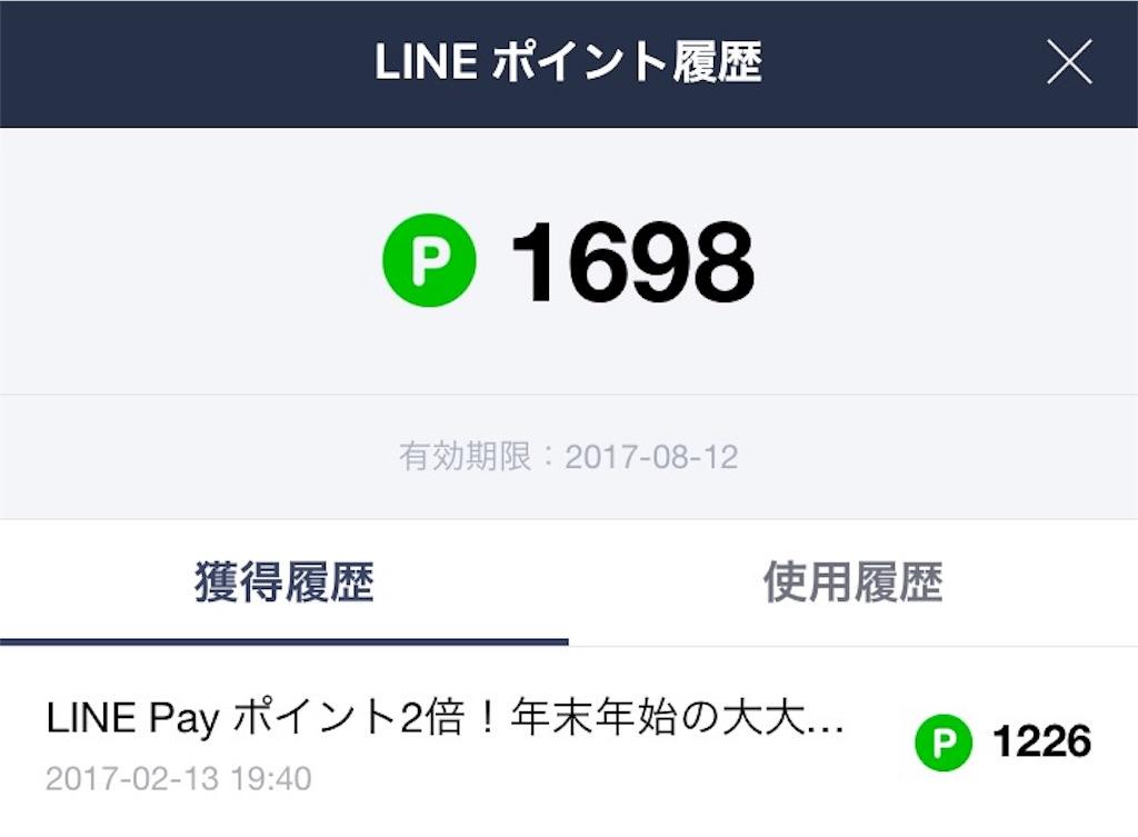 f:id:tenjinnoyu:20170214085937j:image