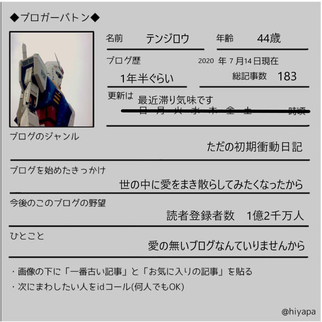 f:id:tenjirou8989:20200714204914j:plain