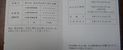 f:id:tenjirou8989:20201117133555j:plain