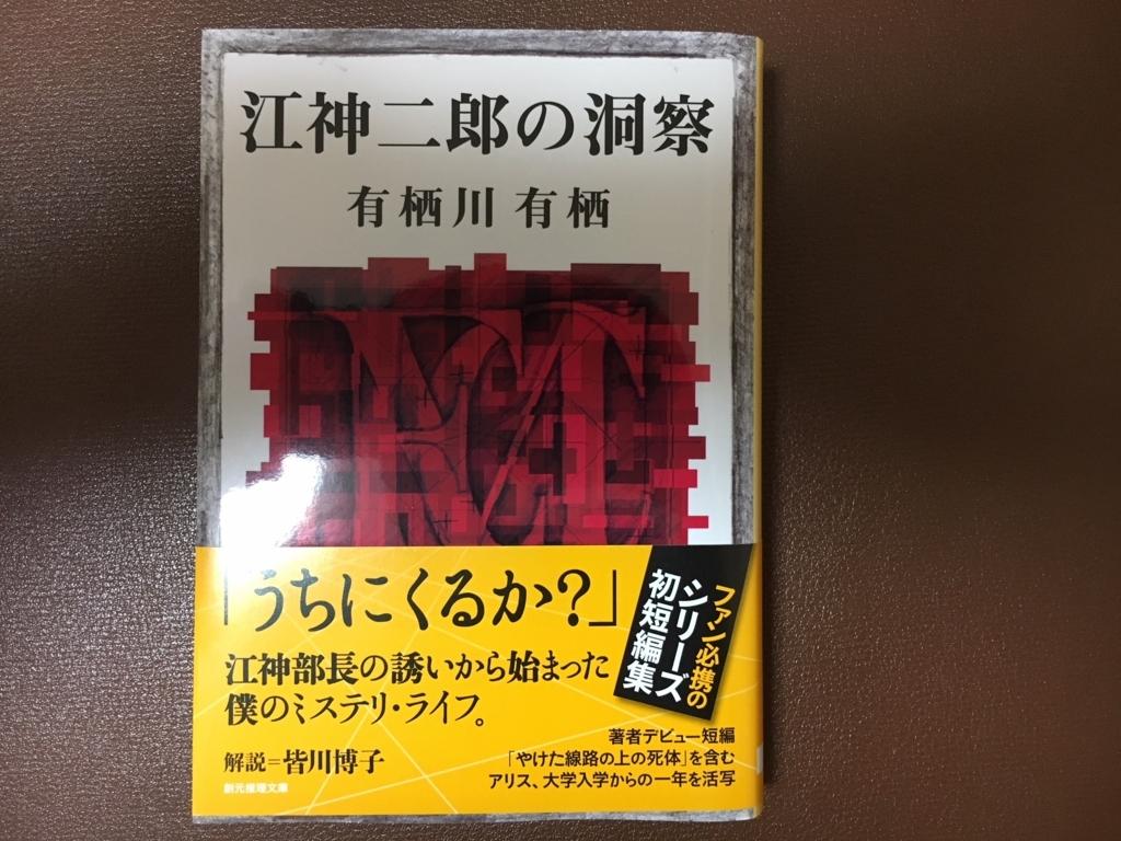 f:id:tenjousajikibou:20171021005631j:plain