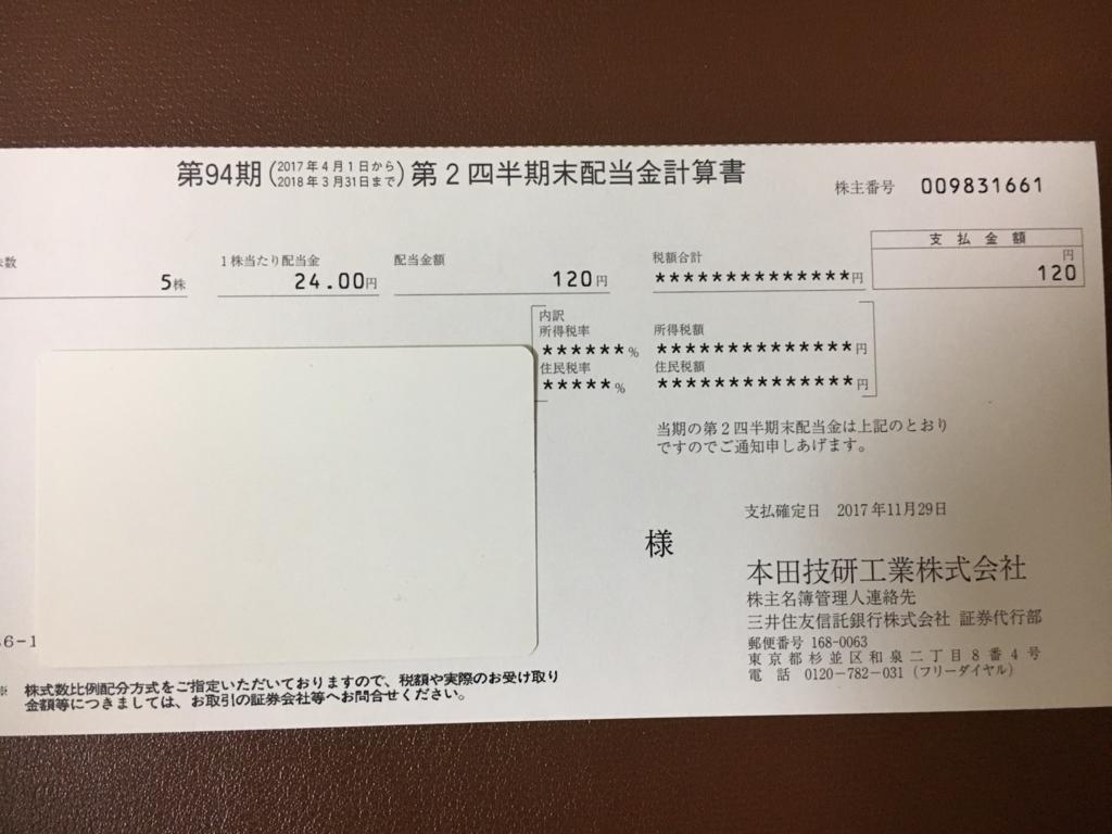 f:id:tenjousajikibou:20171205111136j:plain