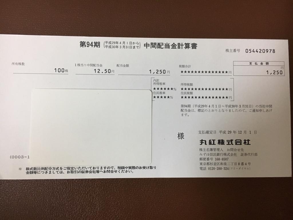 f:id:tenjousajikibou:20171205111158j:plain