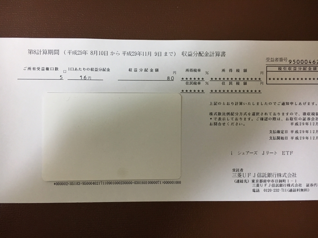 f:id:tenjousajikibou:20171224145716j:plain