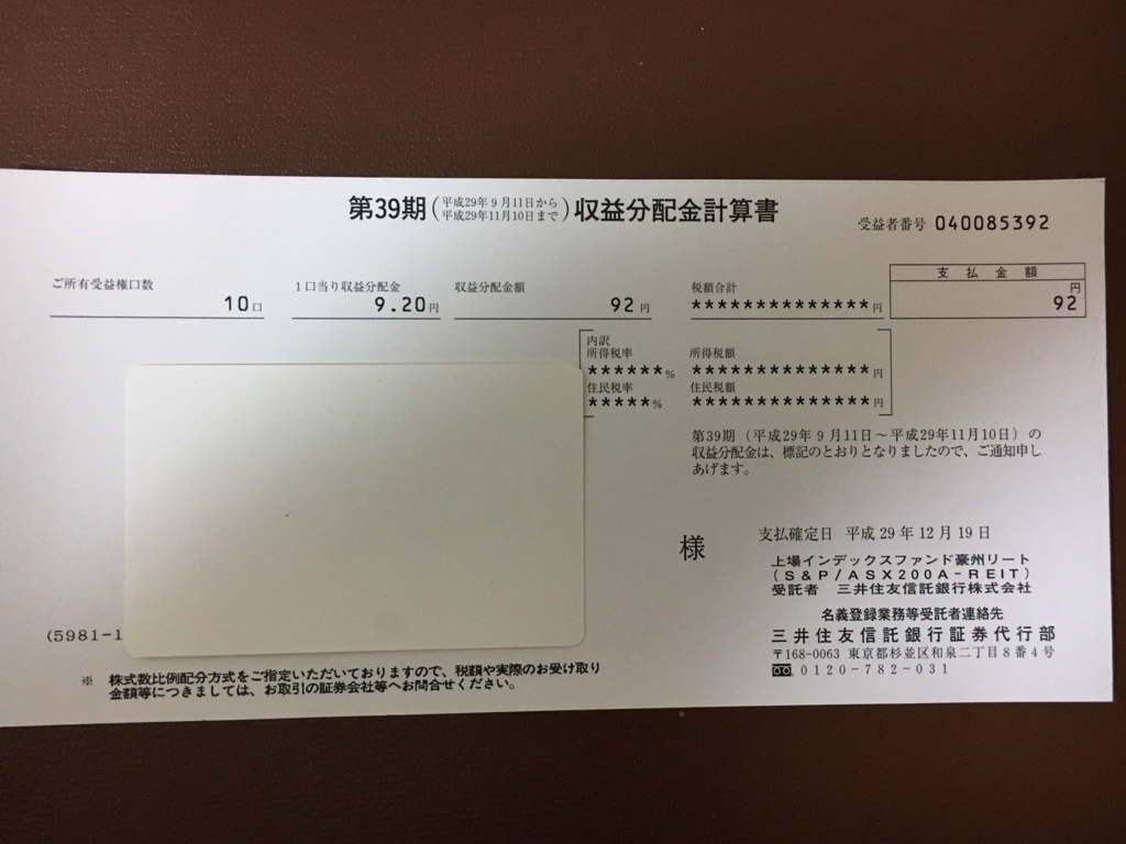 f:id:tenjousajikibou:20171224150237j:plain