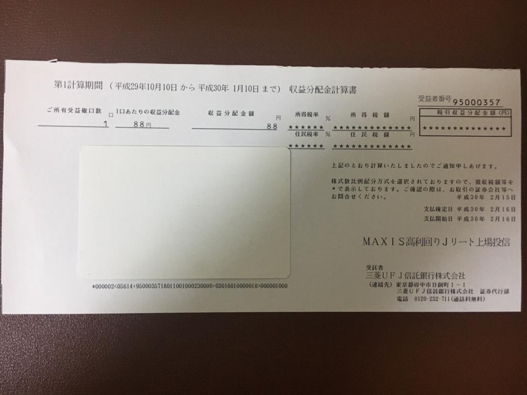 f:id:tenjousajikibou:20180217174633j:plain