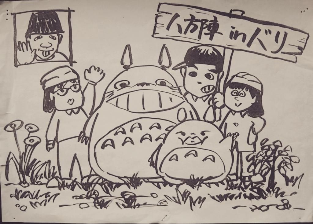 f:id:tenkai_kaiou:20170904093147j:plain