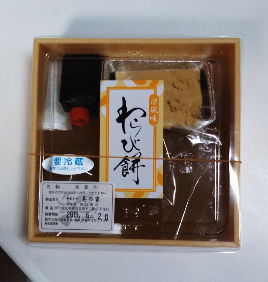 f:id:tenkai_kaiou:20190616175056j:plain