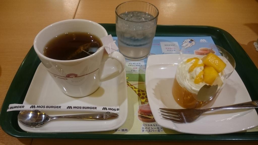 f:id:tenkaichibigbo:20171025122338j:plain