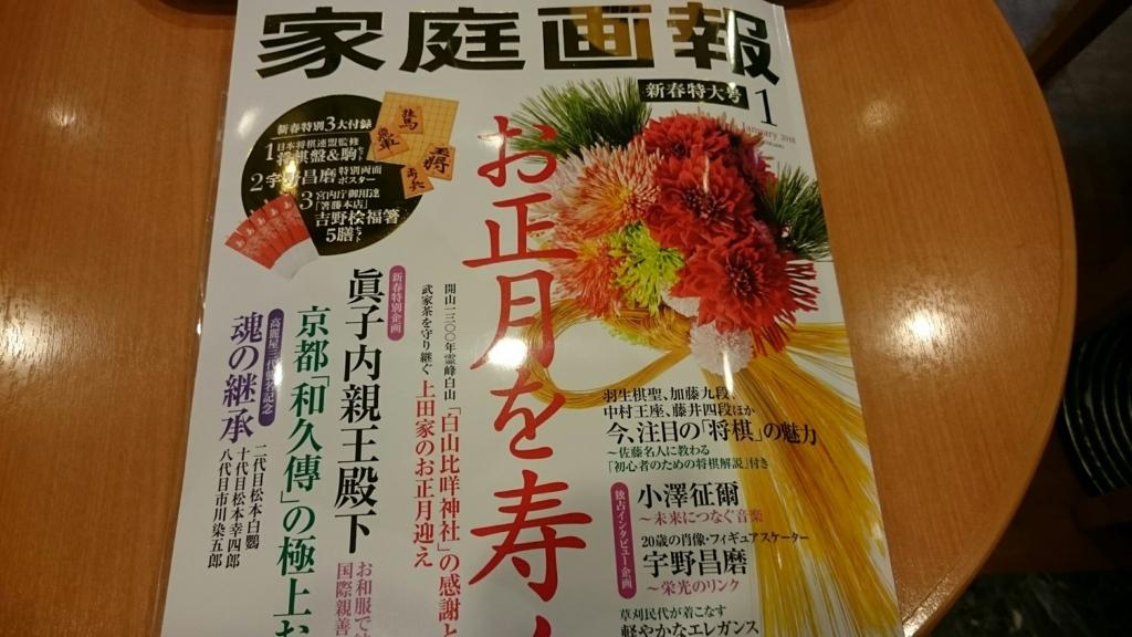 f:id:tenkaichibigbo:20171207230845j:plain