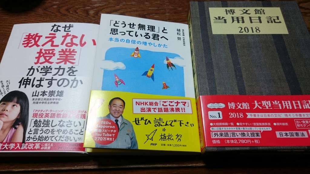 f:id:tenkaichibigbo:20180103211215j:plain