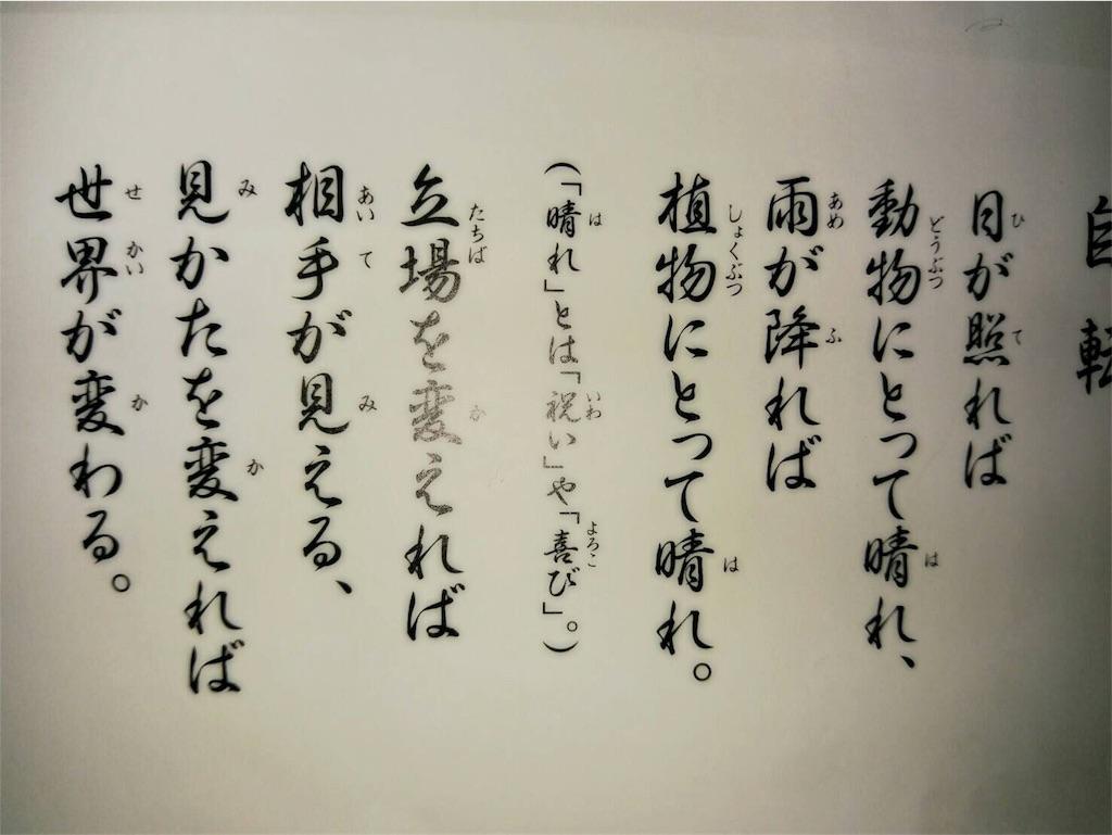 f:id:tenkarawazen:20170420002907j:image