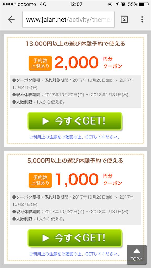 f:id:tenkatoitsu_ninjapan230:20171022125559p:image