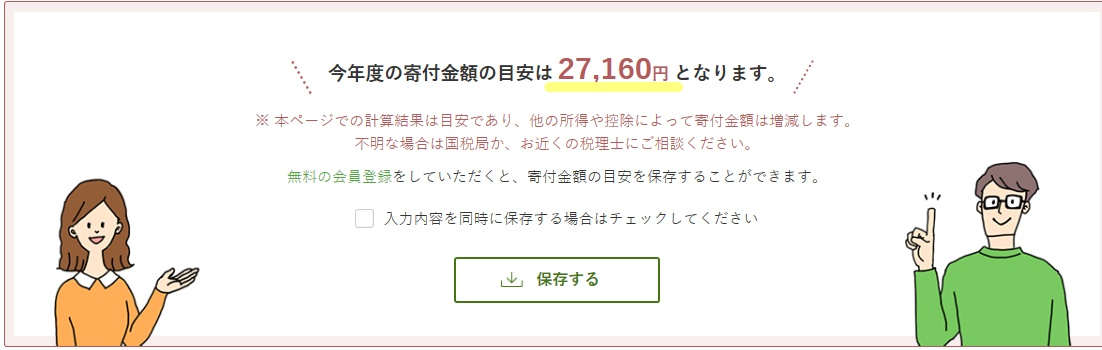 f:id:tenkiharebare:20191126220847j:plain