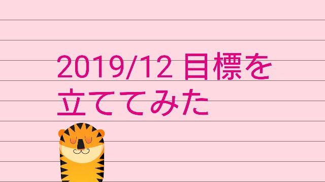 f:id:tenkiharebare:20191201225419j:image