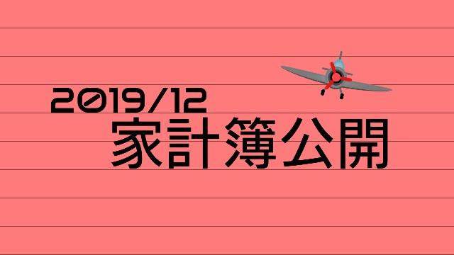 f:id:tenkiharebare:20191229064633j:image
