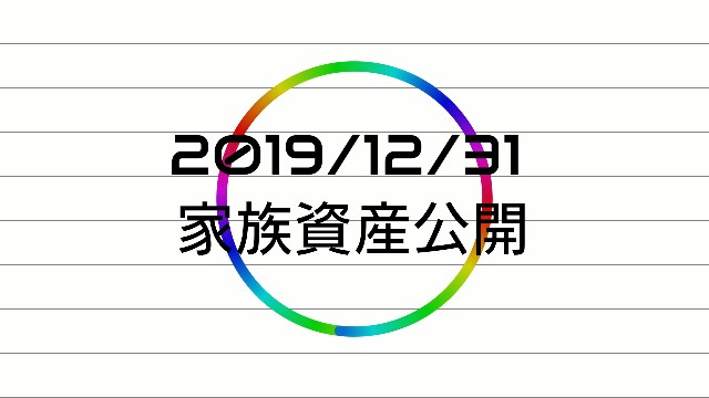 f:id:tenkiharebare:20191231110627j:image