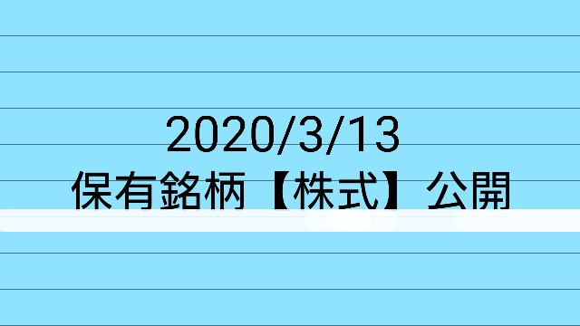 f:id:tenkiharebare:20200316053810j:image