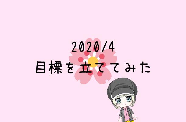 f:id:tenkiharebare:20200401045419p:plain