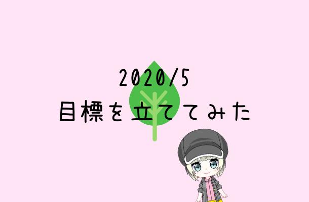 f:id:tenkiharebare:20200504161207p:plain