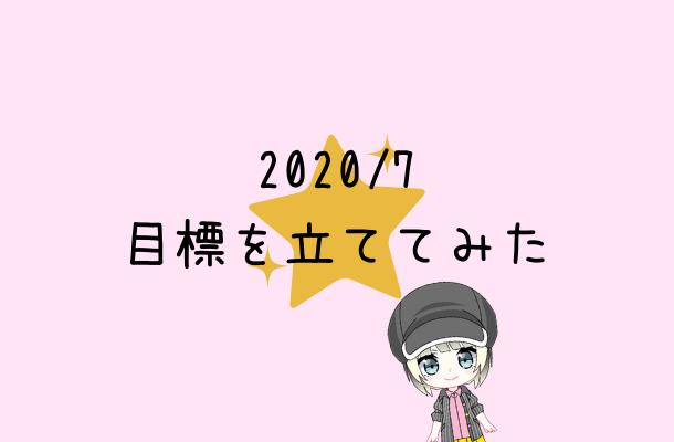 f:id:tenkiharebare:20200702043327p:plain