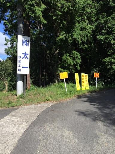 f:id:tenkochaniine:20161010104741j:image