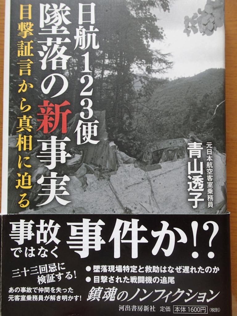 f:id:tenku123:20170803190724j:plain
