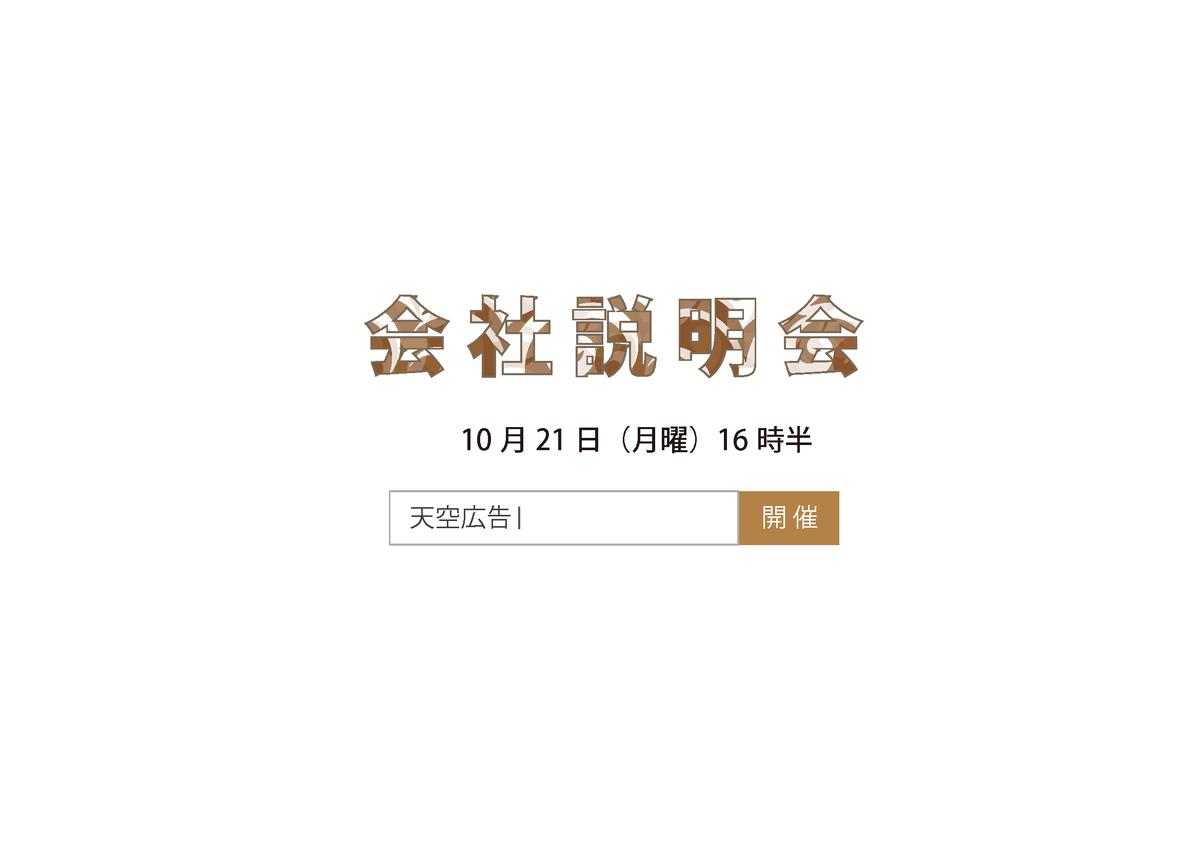 f:id:tenku3:20191011204209j:plain