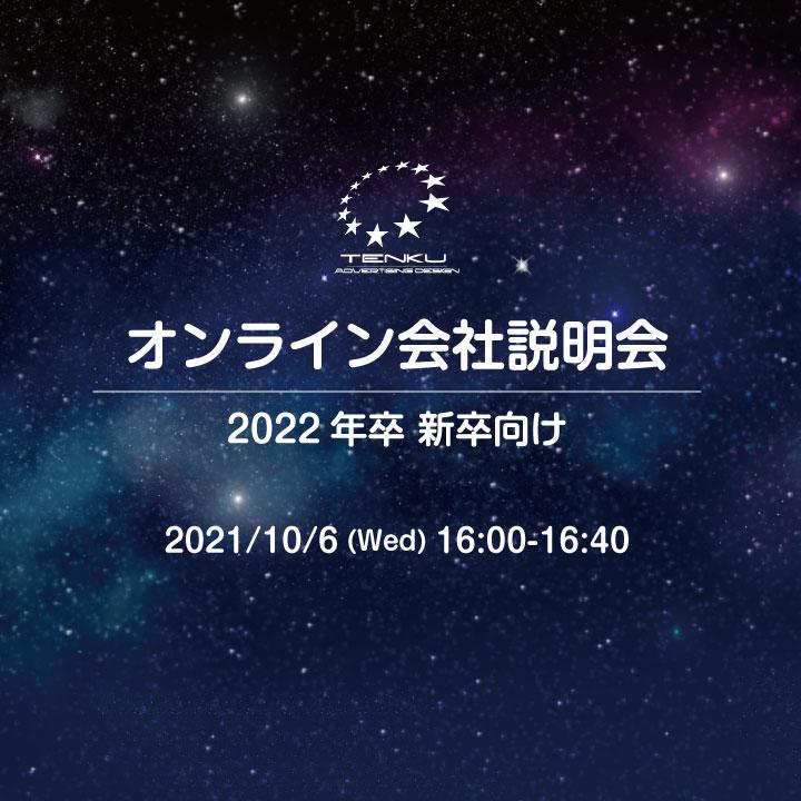 f:id:tenku3:20210908193821j:plain