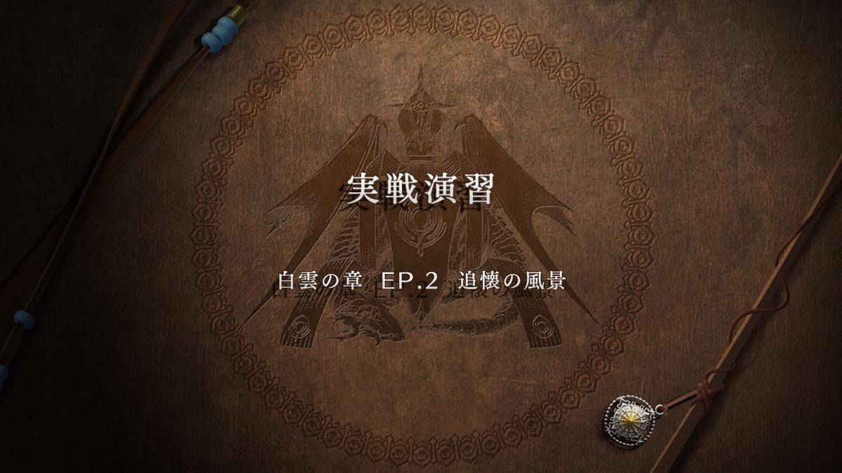 f:id:tenku64:20190810221731j:plain